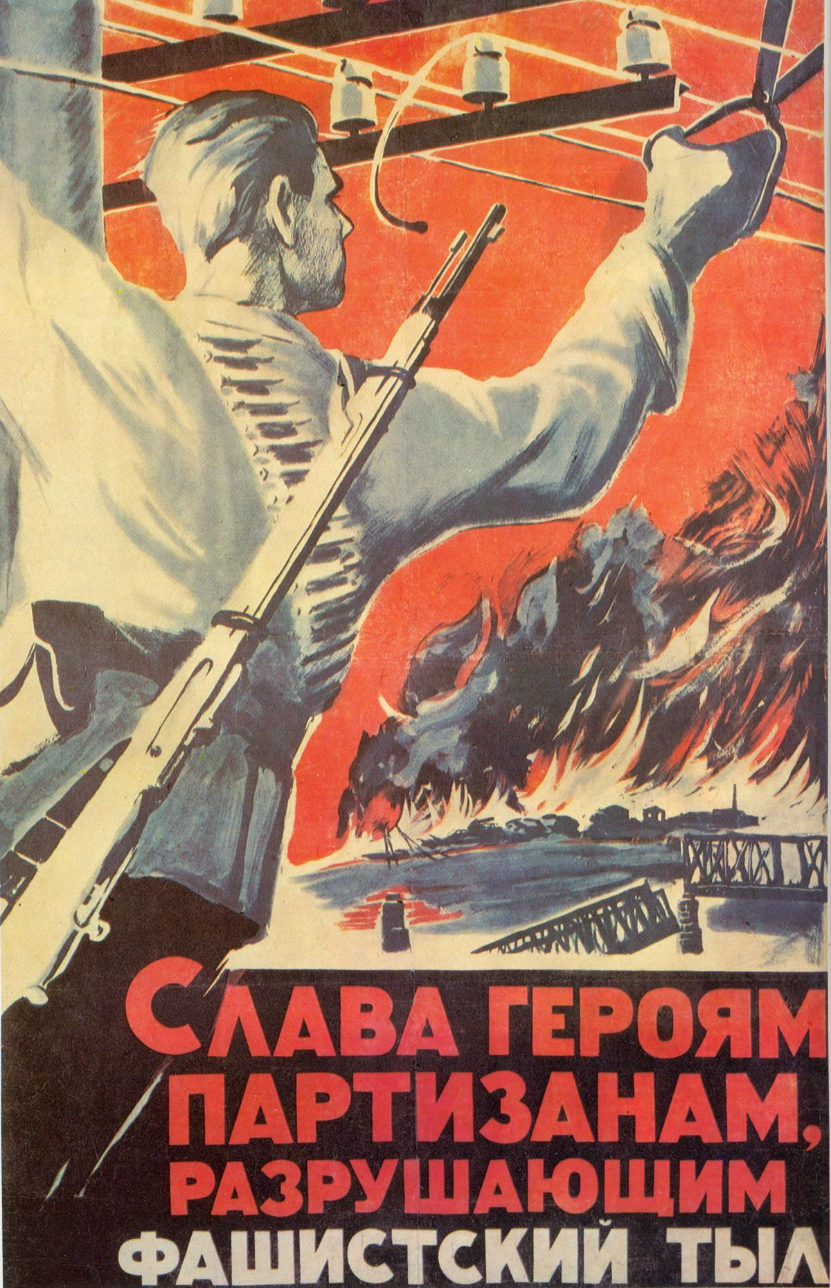 01 P P Gorely. Glory to the Hero Partisans, Weakening the Fascist Rear! 1941