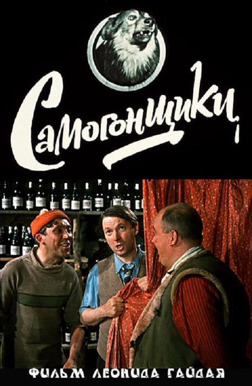poster-for-samogonshchiki-moonshiners