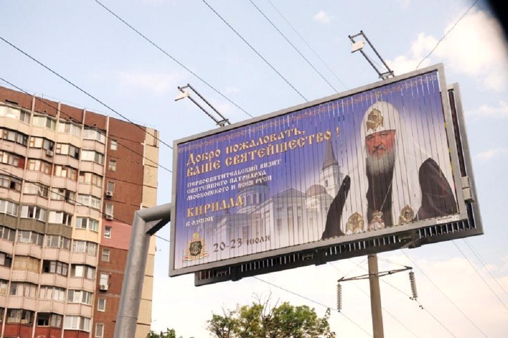 Patriarch Kirill Ukraine 2010 10