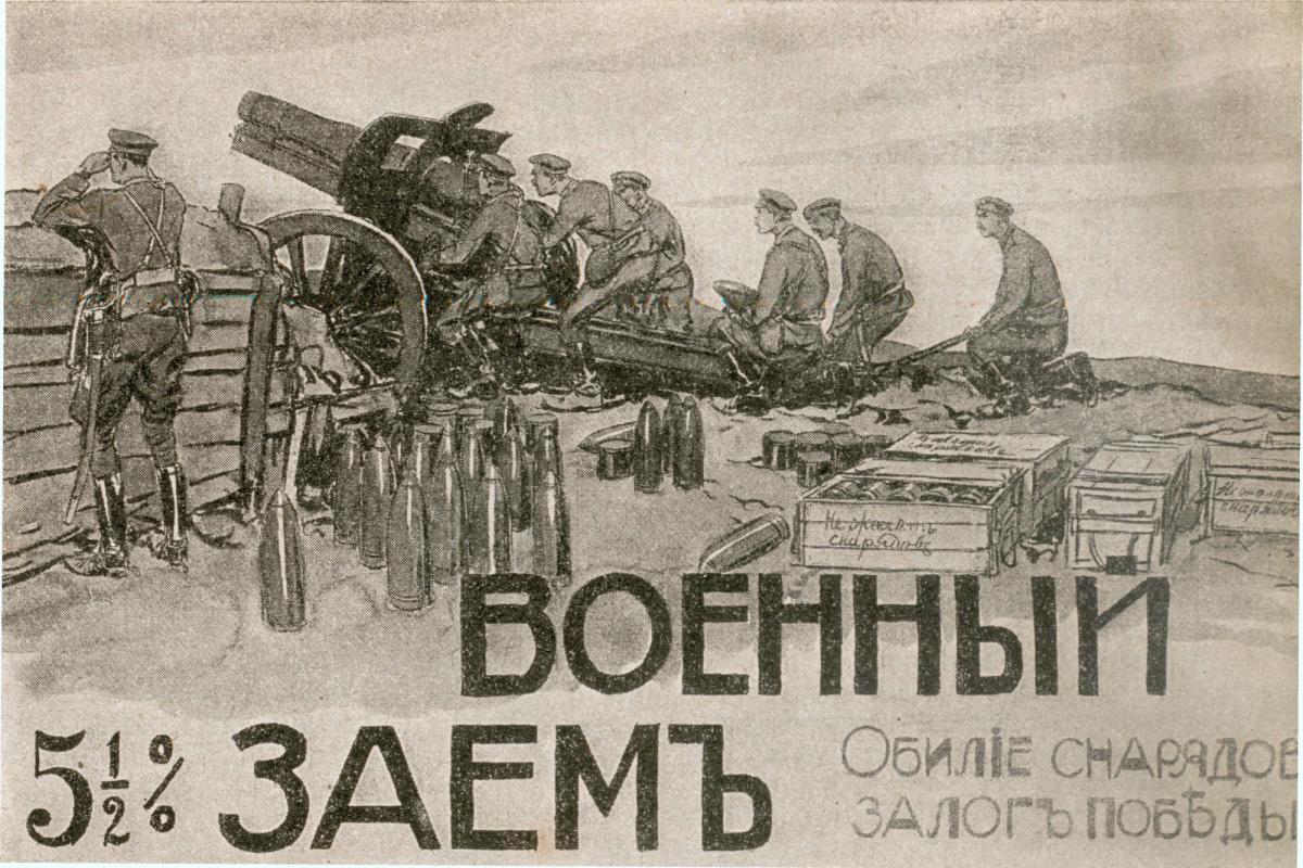 Russian war loan poster of the first world war