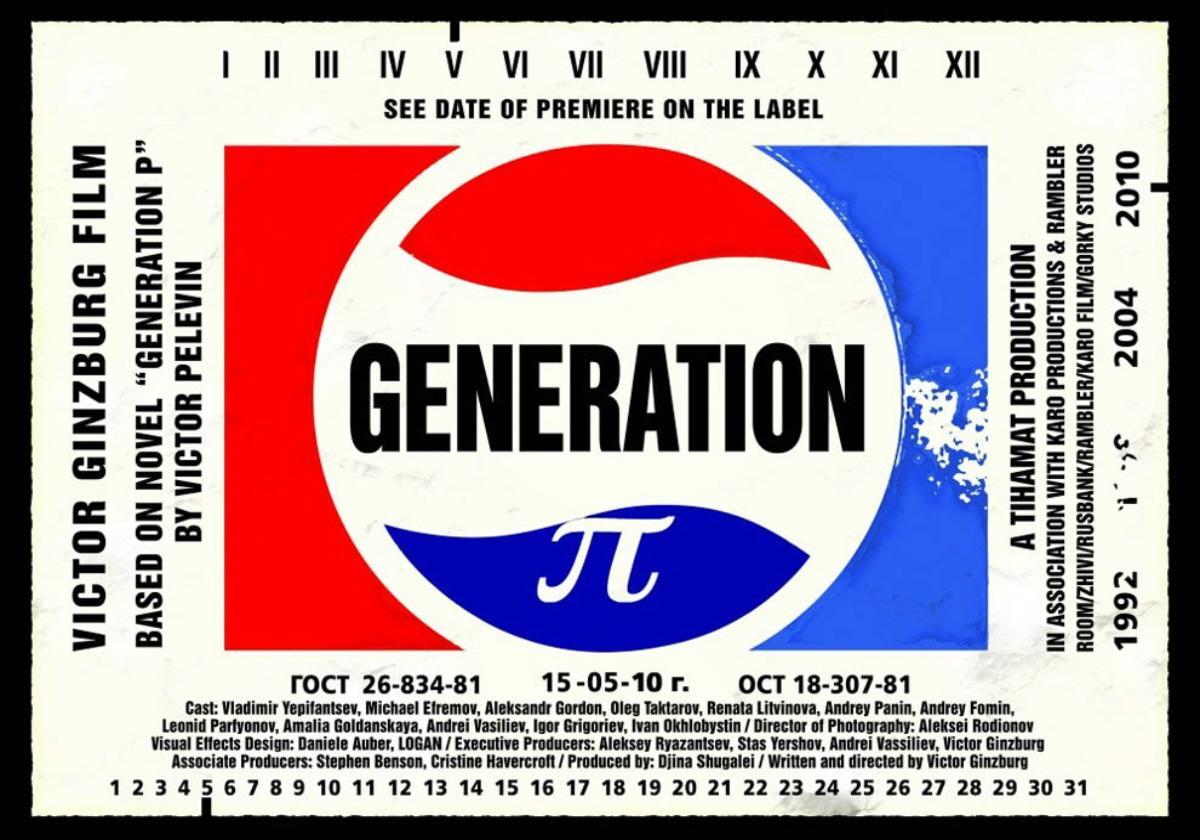 Фильм generation п  2011 бесплатно online