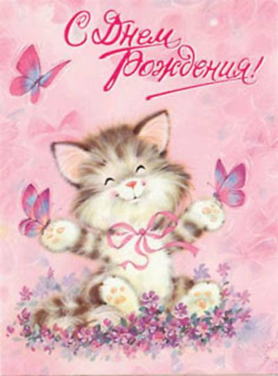 01 Russian Happy Birthday Cat Voices From Russia