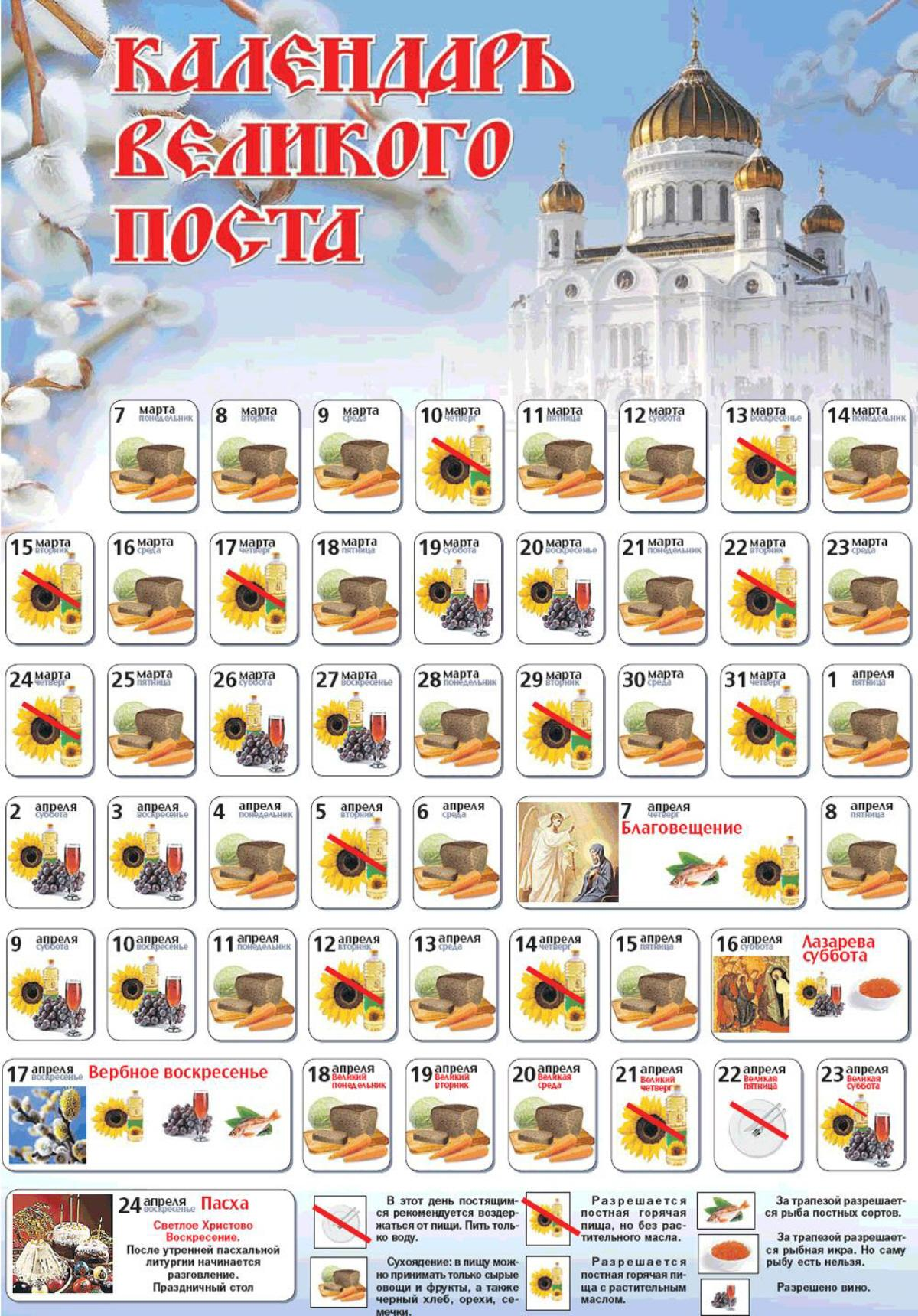 01 Great Lent Calendar 2011