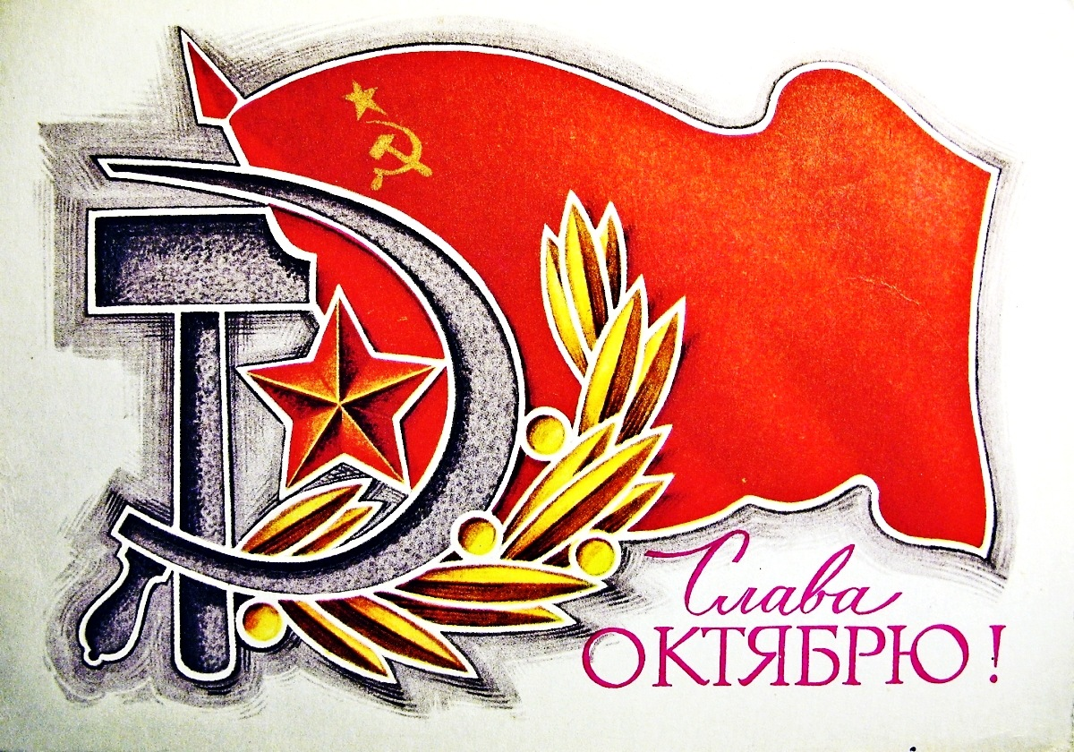 00 Слава Октябрю! Glory to October! 02