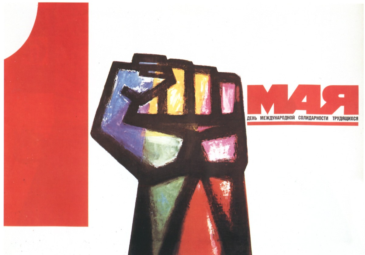 00 Unknown  Artist. 1 May. The Day of International Labour Solidarity. 1980s
