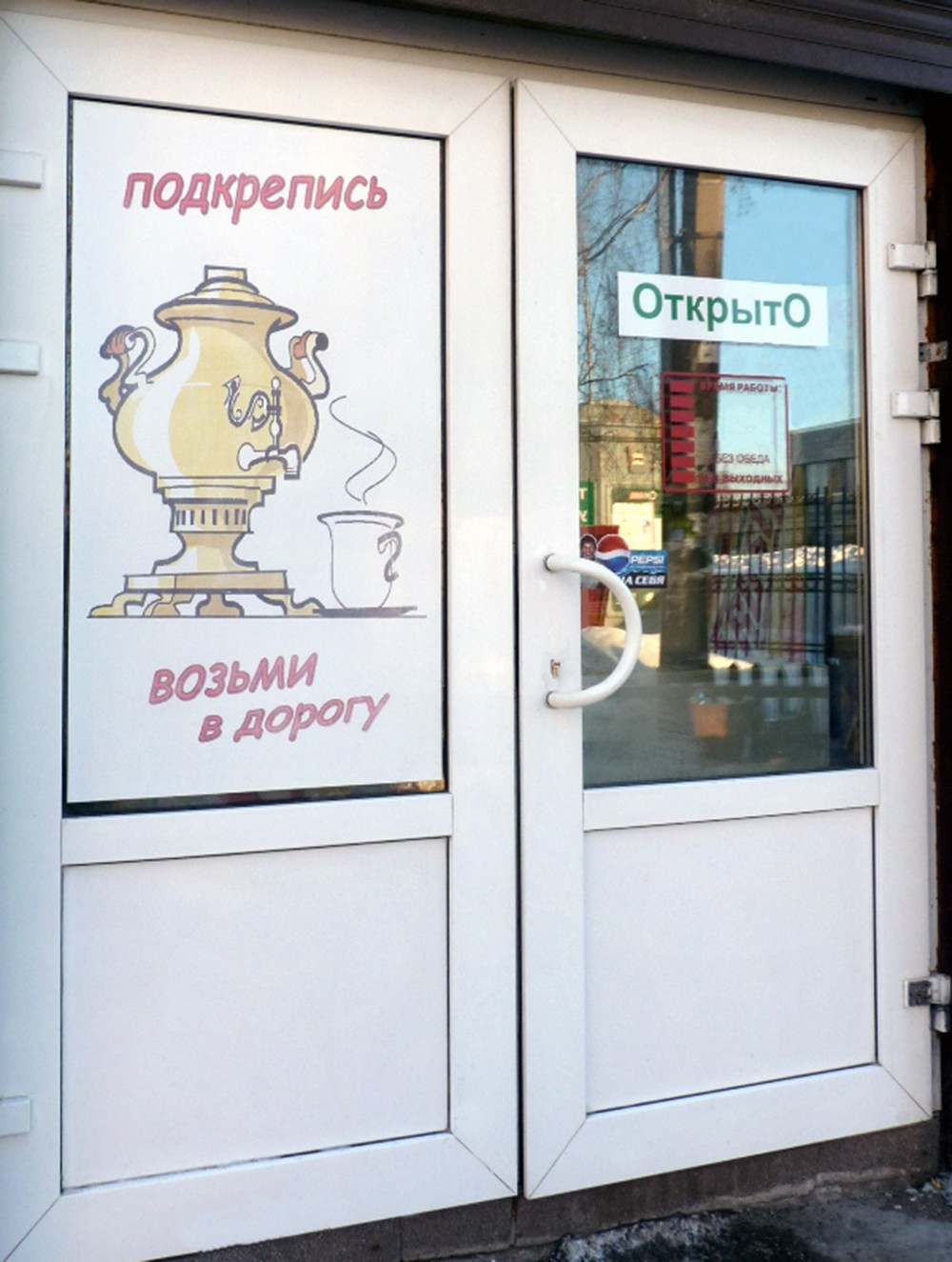 00b Russian donut shop in Murino