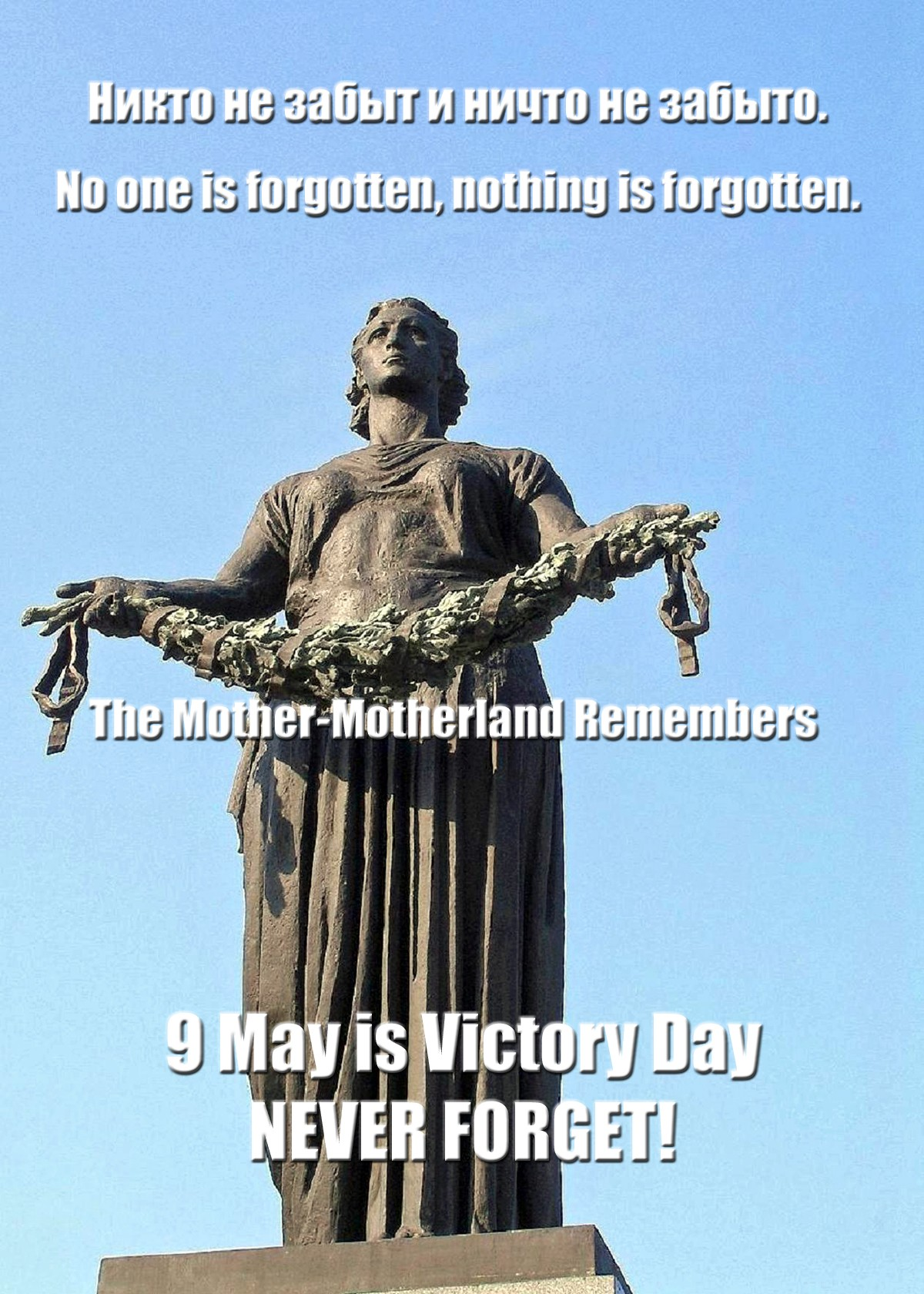 9 May is Victory Day. Berggolts
