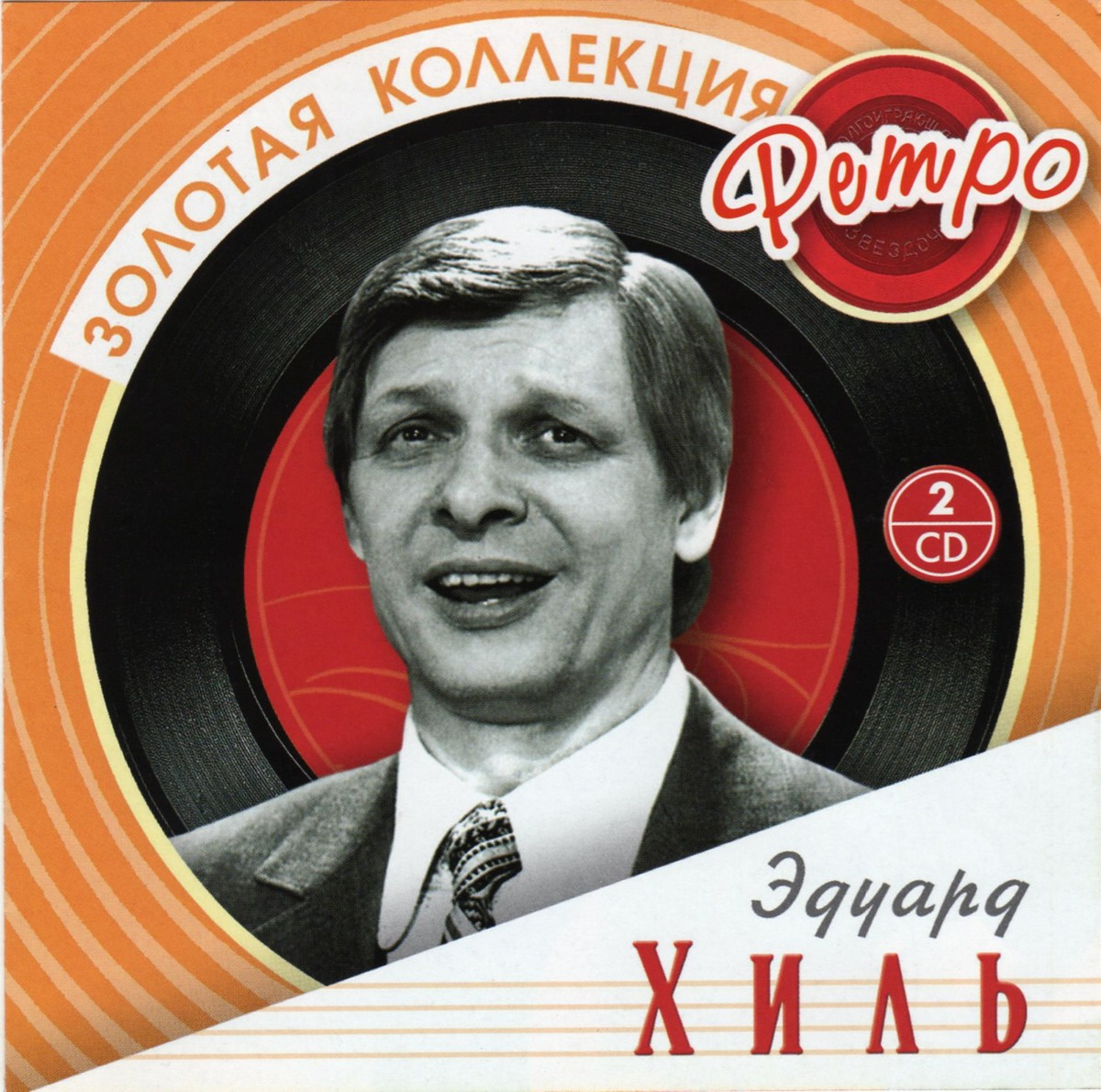 https://02varvara.files.wordpress.com/2012/06/00-eduard-khil-04-06-12.jpg?w=1200&h=1190