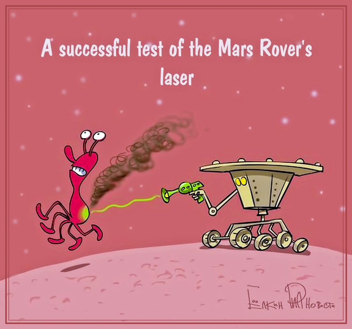 Sergei Yolkin. Life on Mars. Now, We Have a Laser! 2012