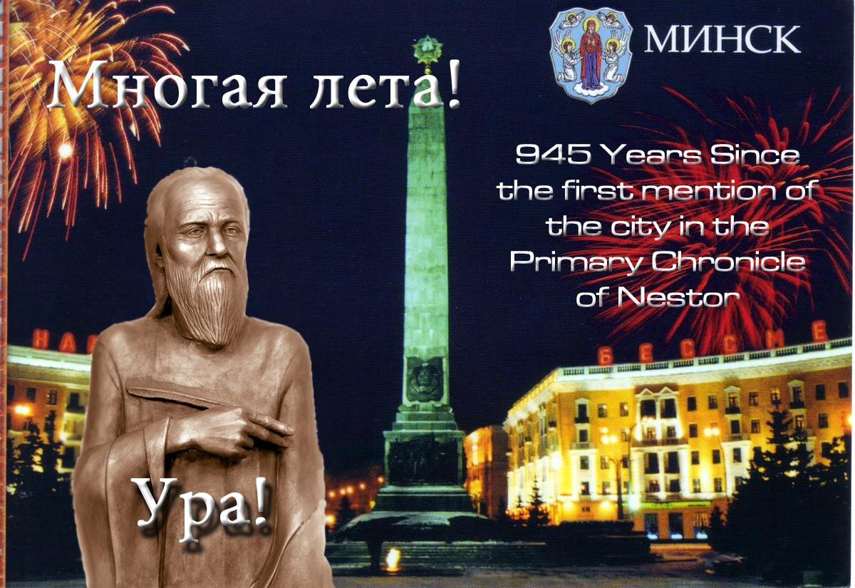 00 945 anniversary. Minsk. 09.12