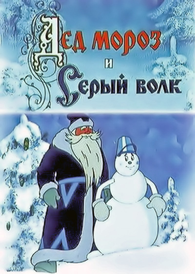 00 Ded Moroz and the Grey Wolf. 09.12.12
