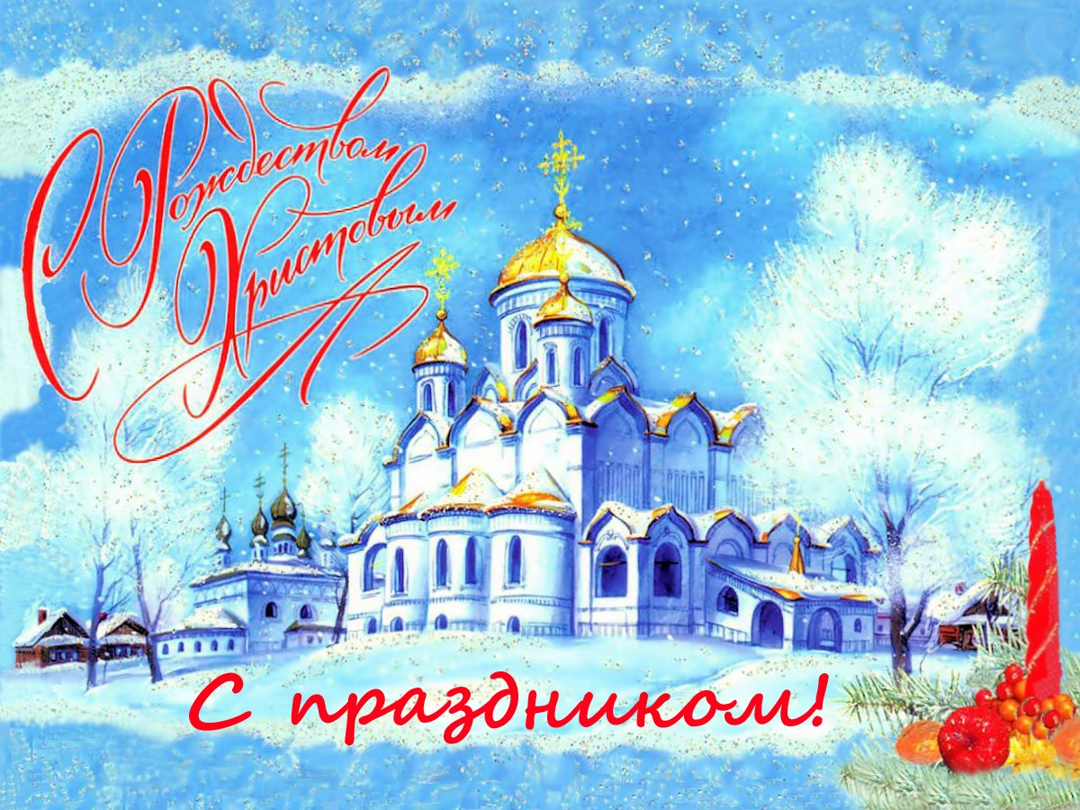 its christmas ura a wonderful holiday to all of you and yours 00 orthodox christmas 2013 070113 - When Is Orthodox Christmas