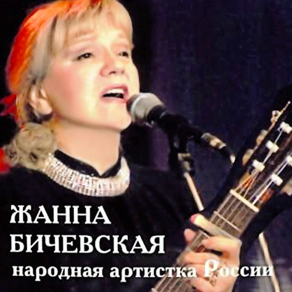 00 Zhanna Bichevskaya. 21.01.13