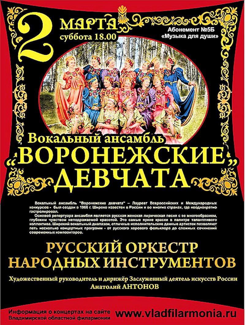 00 Voronezhskie Devchata. 04.03.13