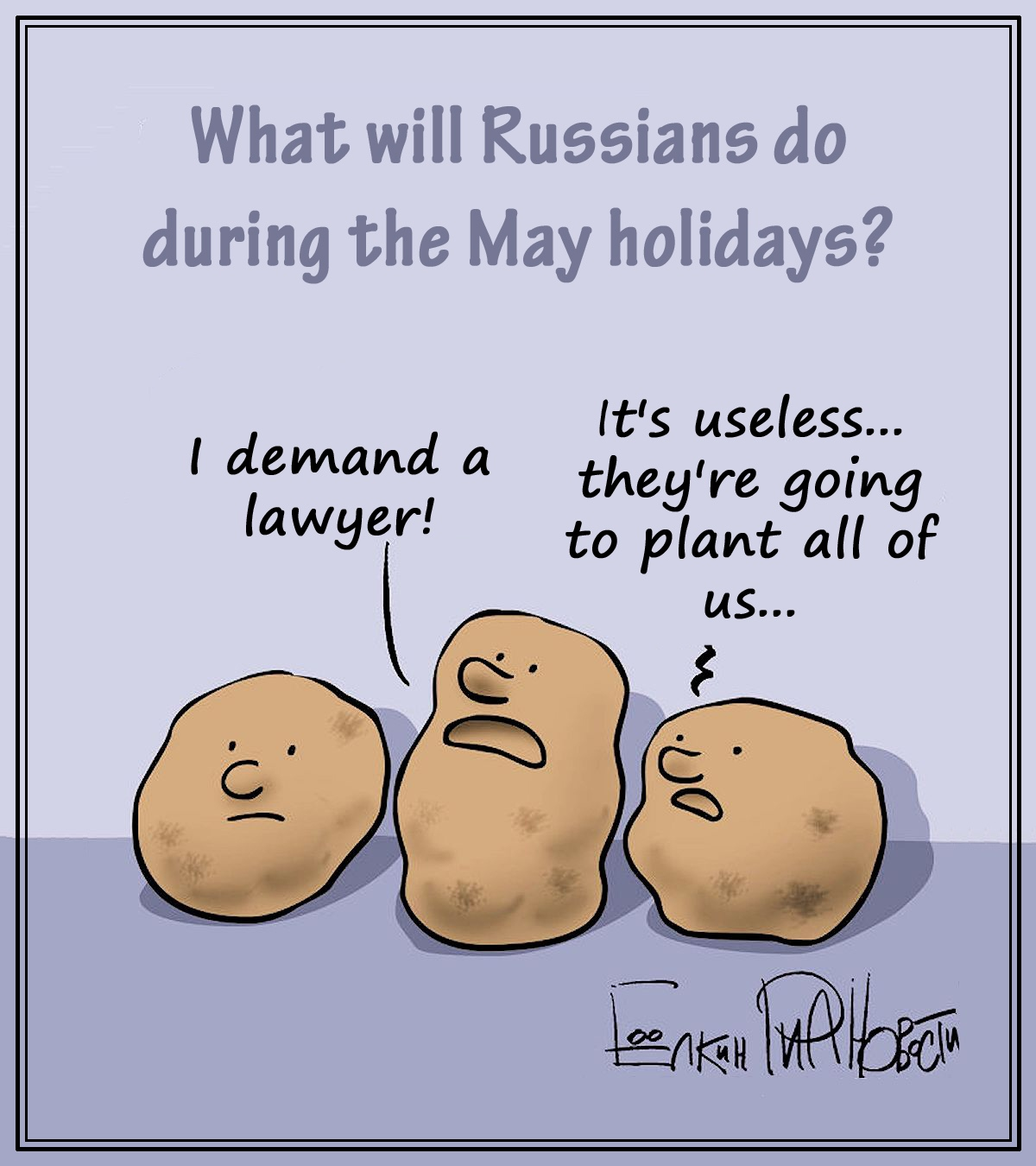 00 Sergei Yolkin. It's May! To the Backyard! We Gotta Plant the Potatoes! 2013