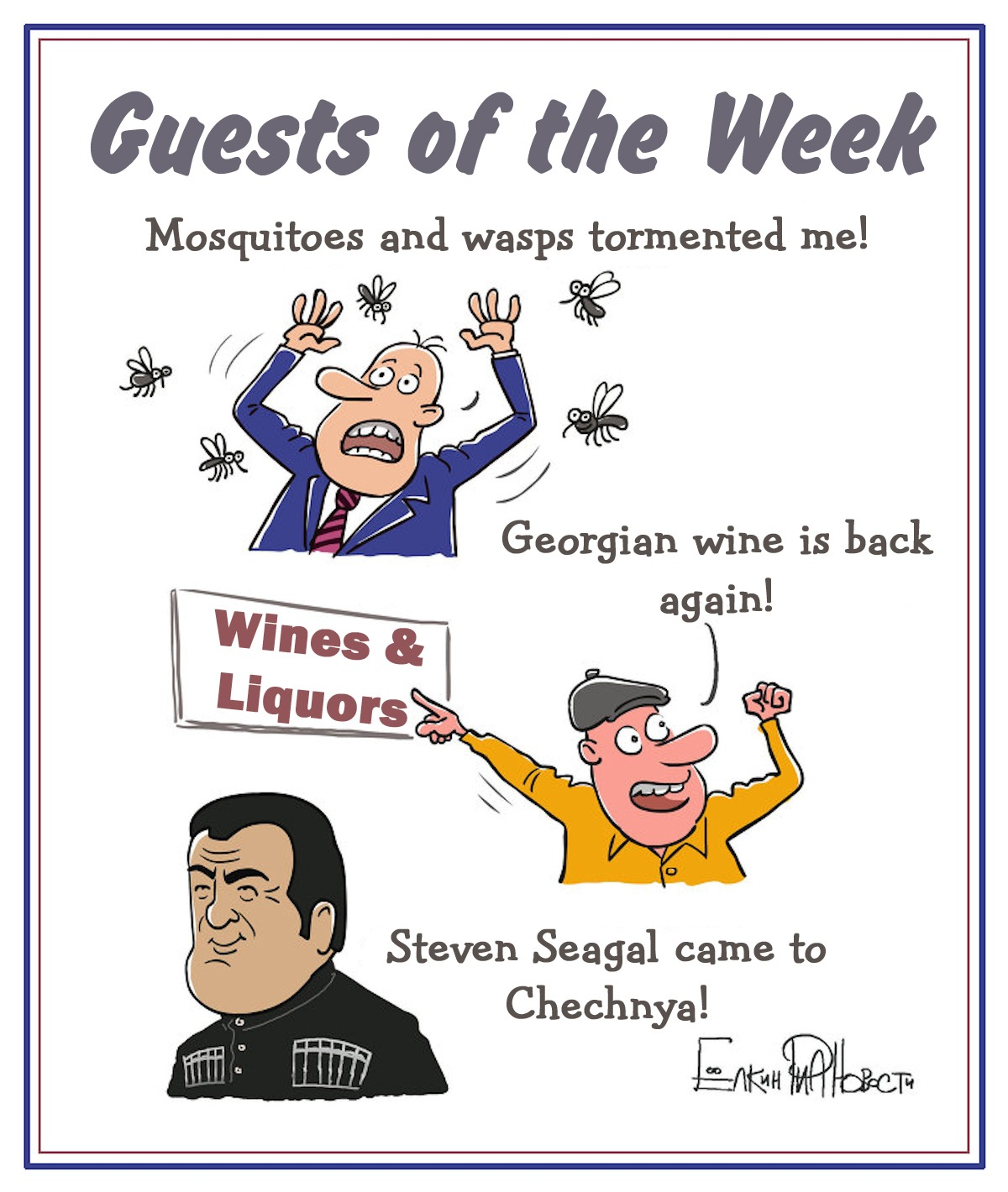00 Sergei Yolkin. The News of the Week in Cartoons