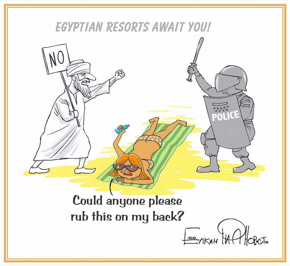 00 Sergei Yolkin. Egyptian Resorts. Sun and Sights. 2013