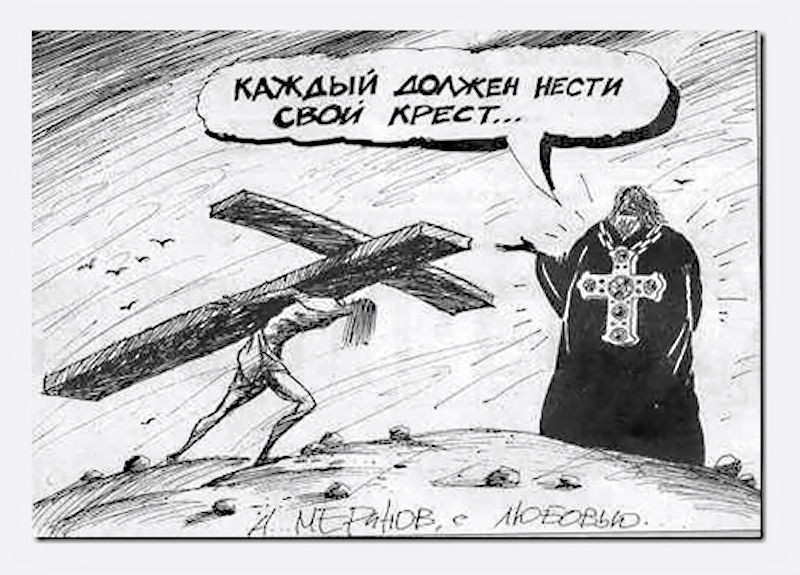 00 Everyone Needs to Carry Their Cross. Russian cartoon. contemporary. 18.10.13