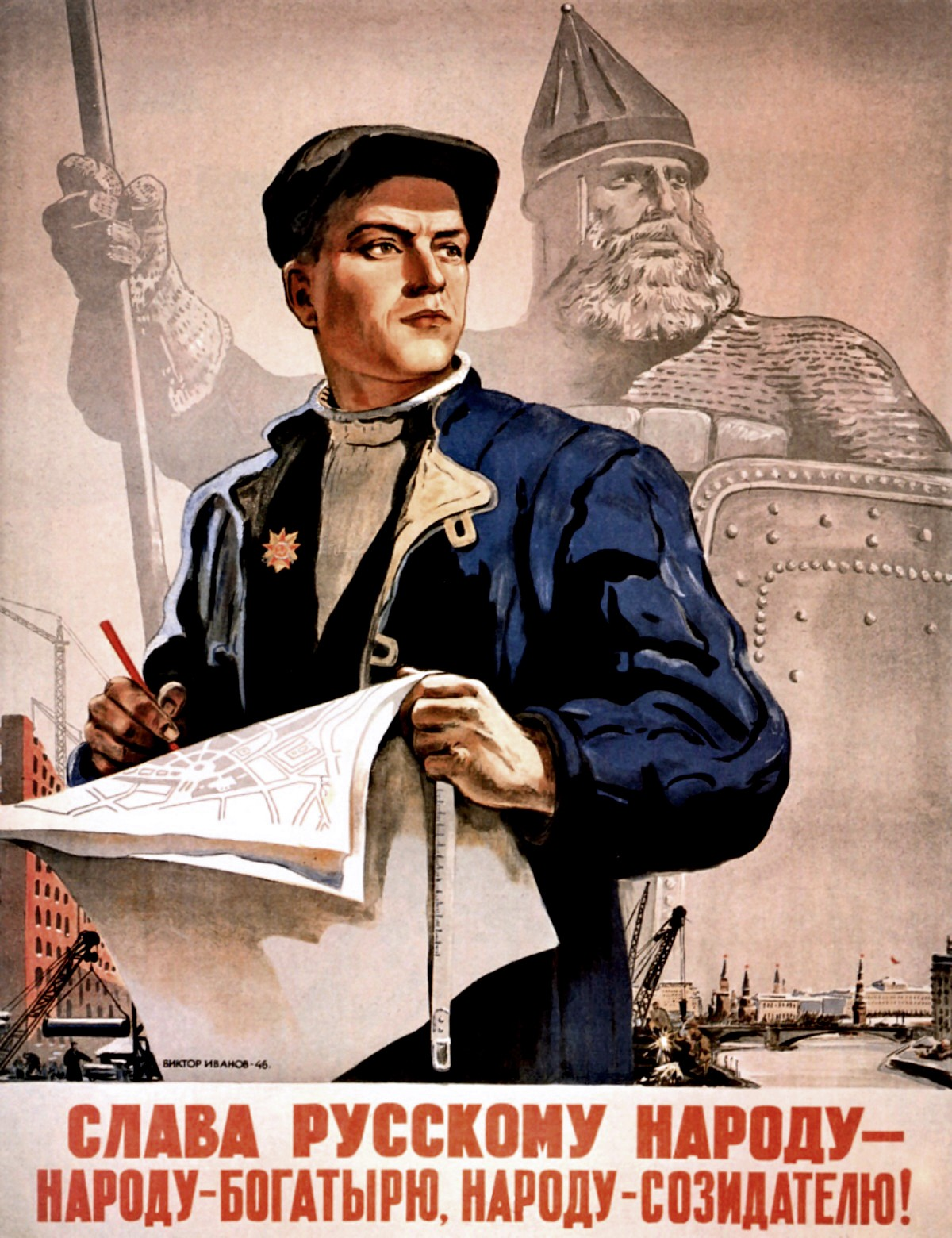 00 Viktor Ivanov. Glory to the Russian People! A Nation of Epic Heroism... A Nation of Inventive Creativity! 1946