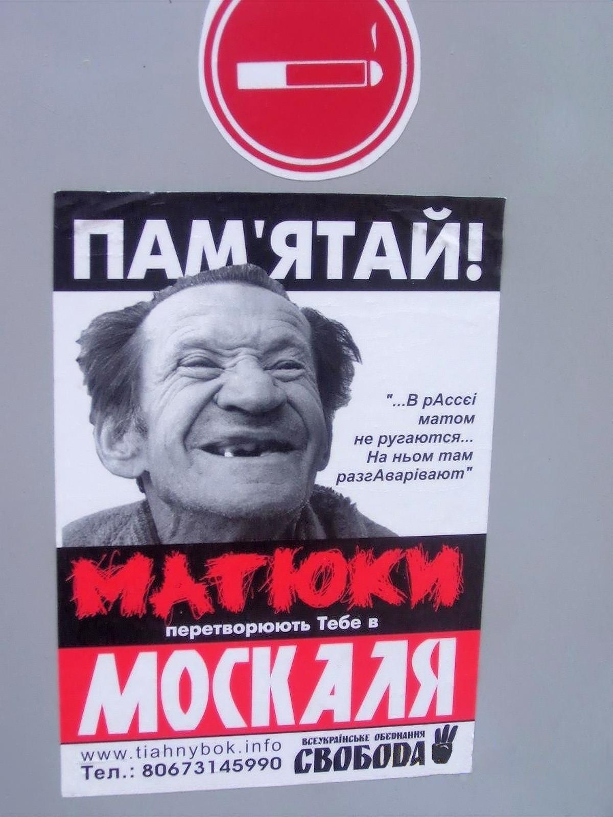 00 Svoboda anti-Russian poster. 21.12.13