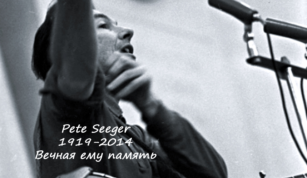 00 Pete Seeger in Moscow. 29.01.14