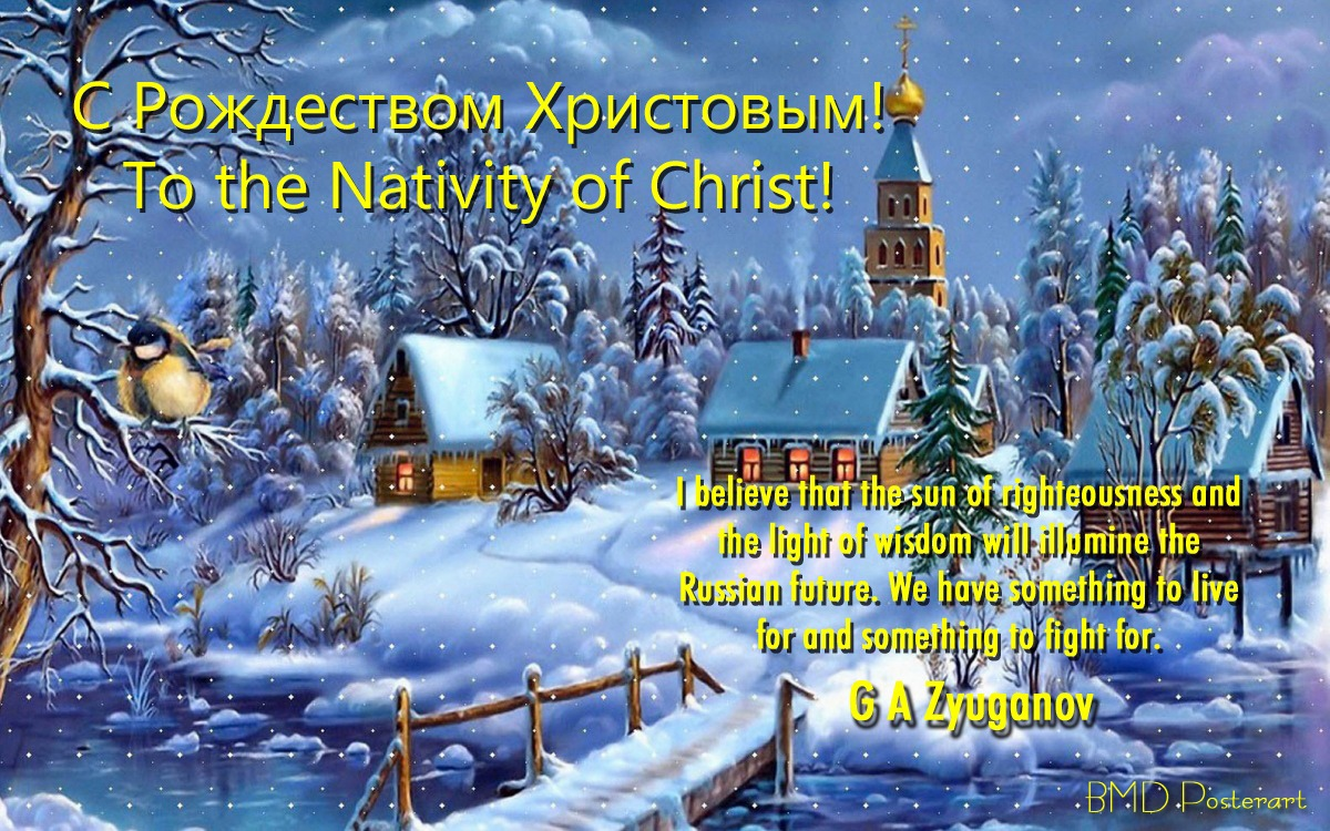 00 To the Nativity of Christ! G A Zyuganov. 06.01.14