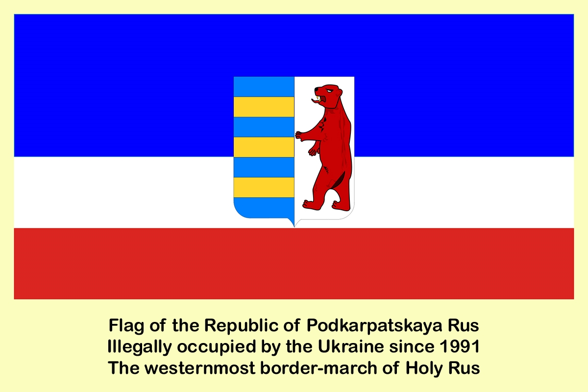 00 flag of Podkarpatskaya Rus. 23.03