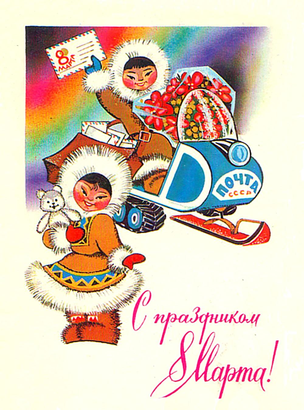 00 International Women's Day card 02. 1970s. 08.03.14