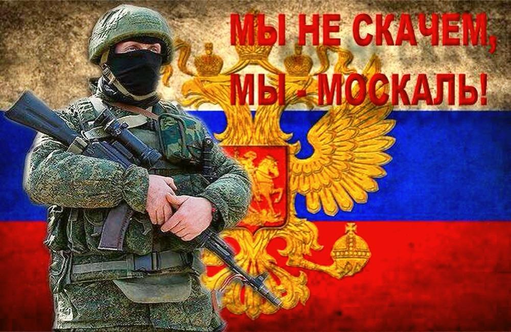 00 We ARE Moskali! 10.03.14
