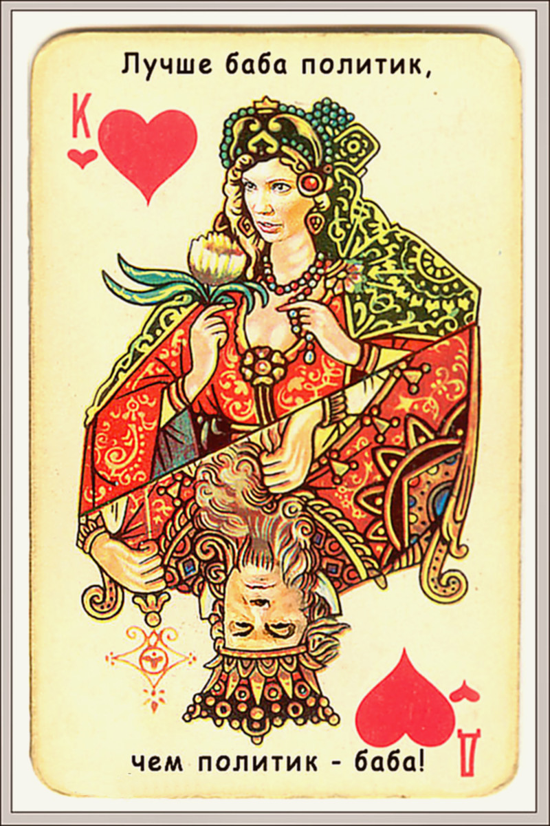 00 Yuliya Timoshenko. Playing Card. 23.02.14