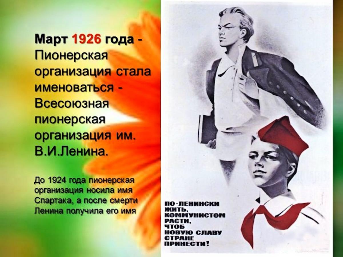 00 soviet pioneers 06. 25.05.14
