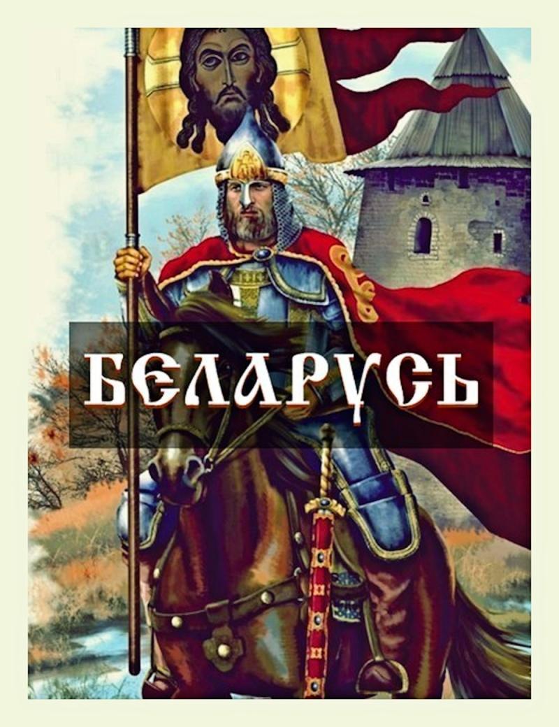 00 BELARUS. Russian Journal 02. 21.06.14