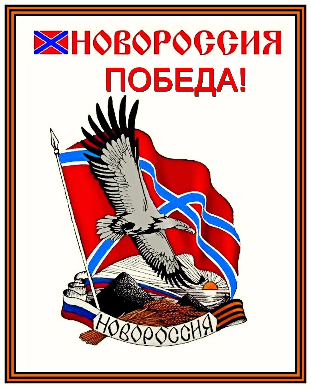 00 Novorossiya flag 01. 26.06.14