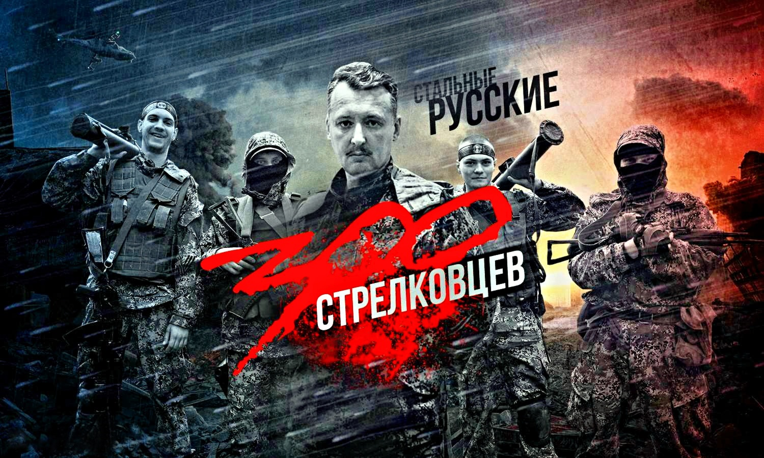 The Situation in the Ukraine. #7 - Page 23 00-strelkov-and-his-men-russia-24-06-14