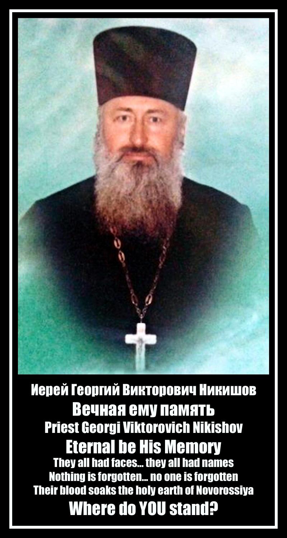 00 Fr G V Nikishov. Novorossiya. 04.08.14