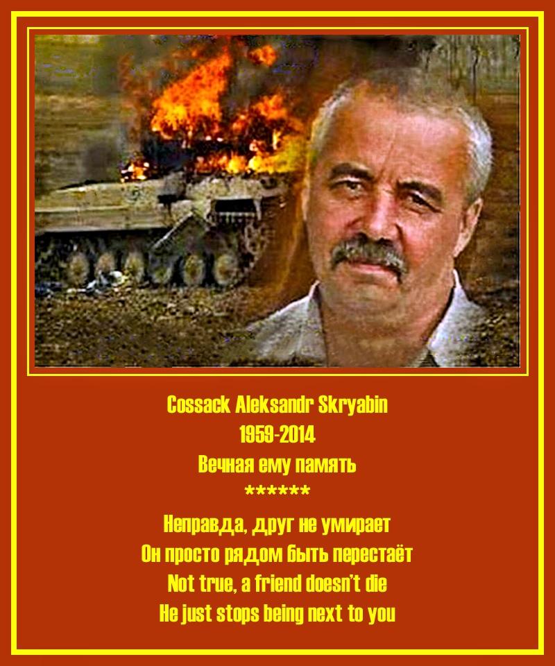 00 Cossack aleksandr Skryabin. 04.09.14