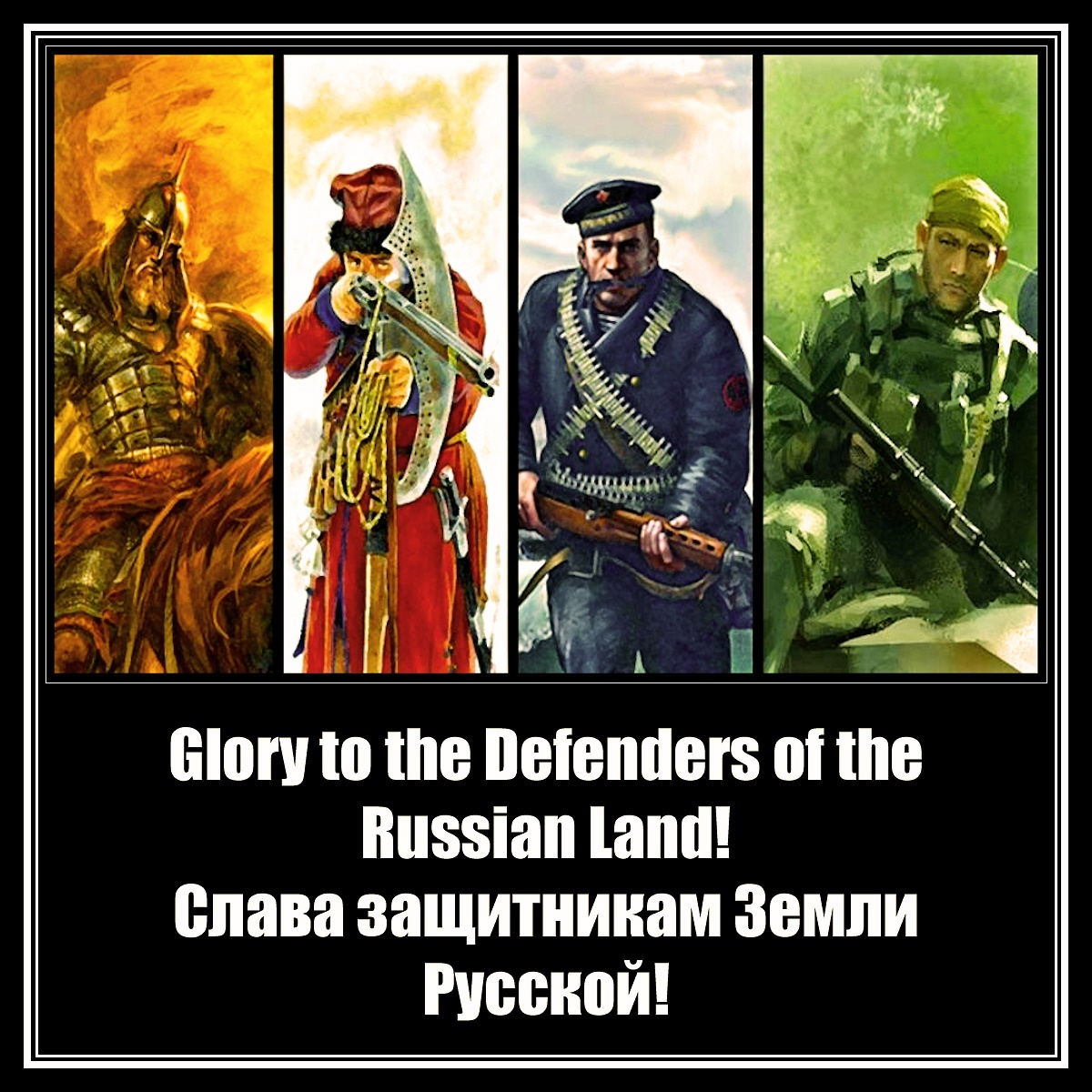 00 Glory to the Defenders of the Russian Land. 25.09.14