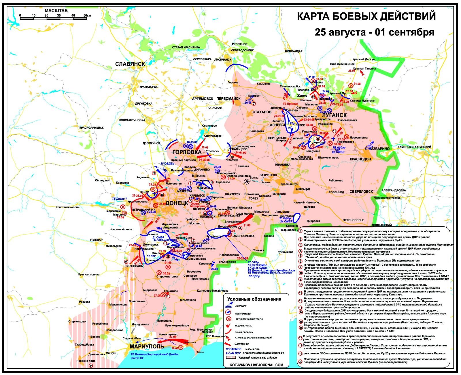 00 novorossiya 01 sitrep map. 02.09.14.