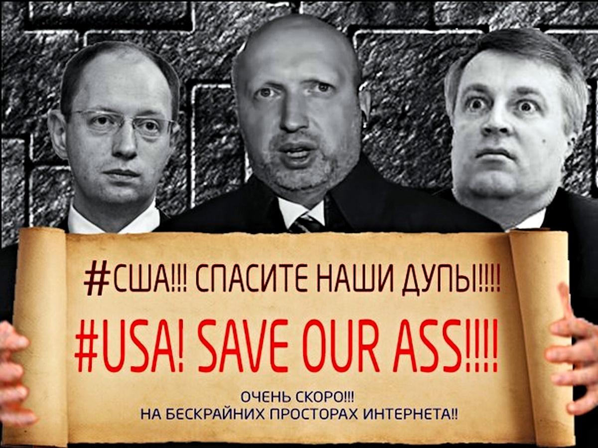 00 USA! Save our ass! 19.09.14