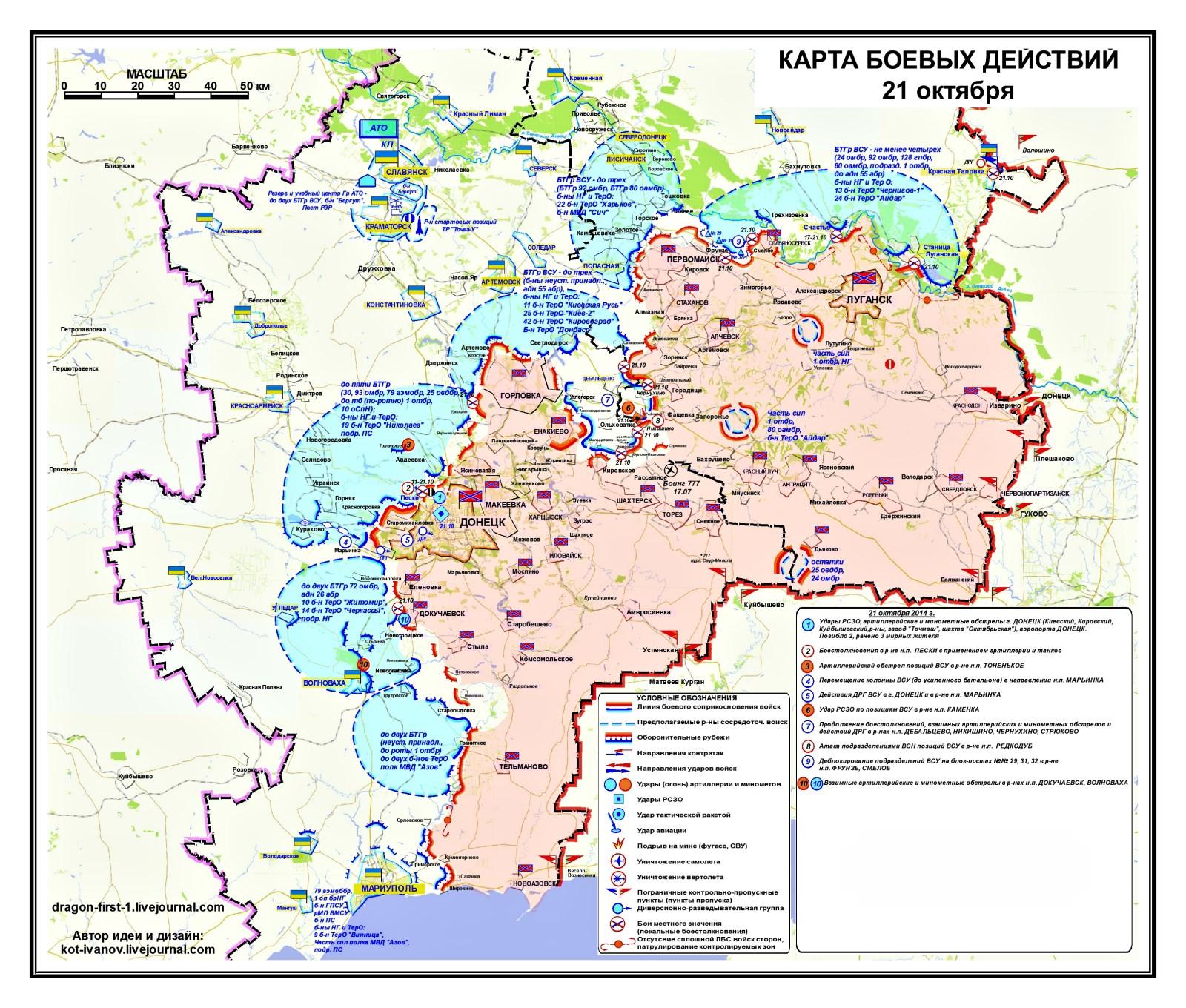 00 novorossiya. sitrep map 01. 22.10.14