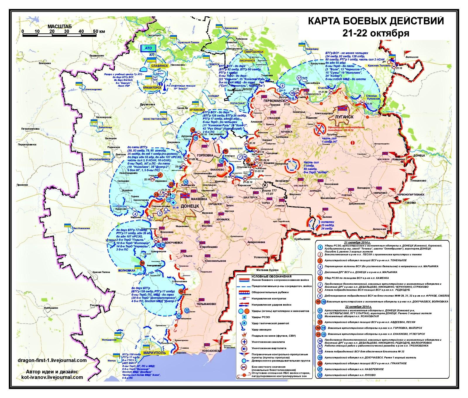 00 novorossiya sitrep map 01. 24.10.14