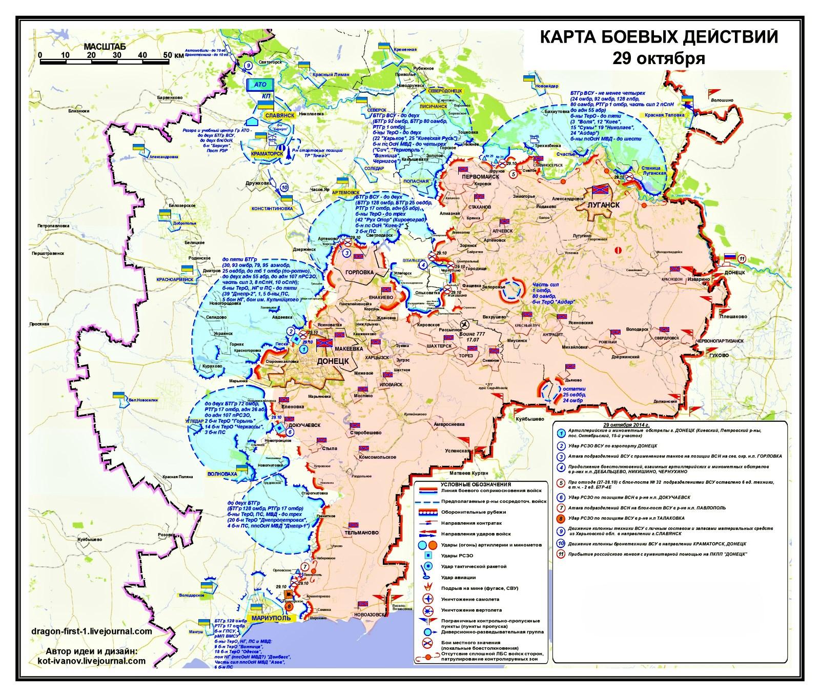 00 novorossiya sitrep map. 29.10.14
