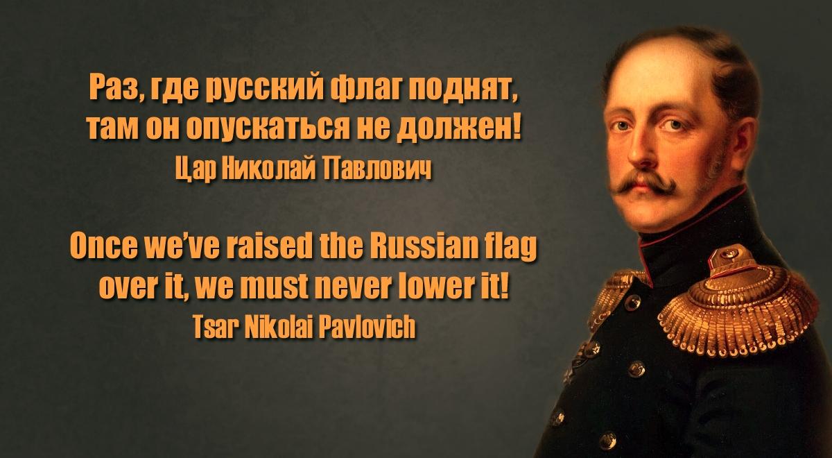 00 Tsar Nikolai Pavlovich. 01.11.14