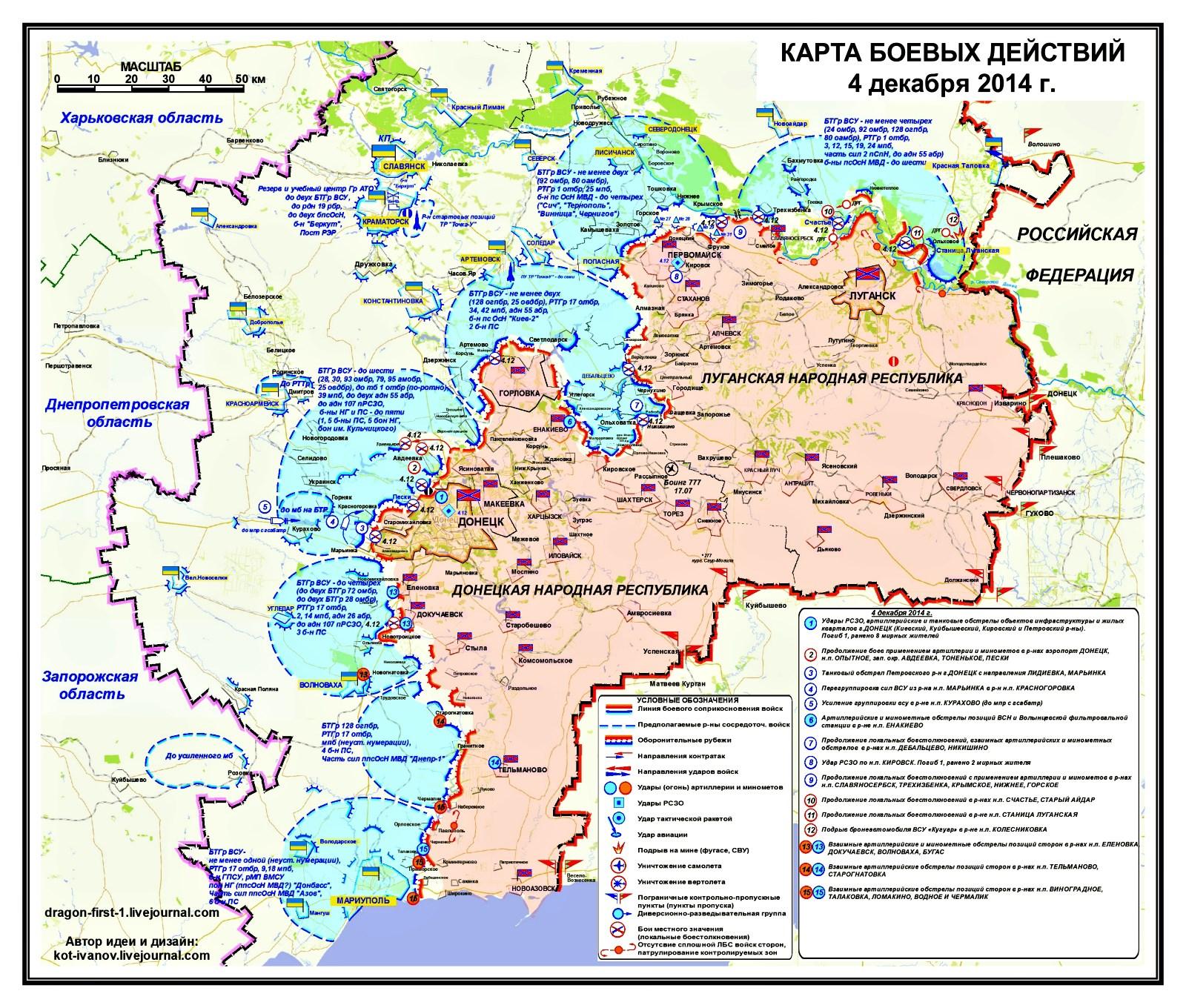 00 sitrep map Novorossiya. 05.12.14