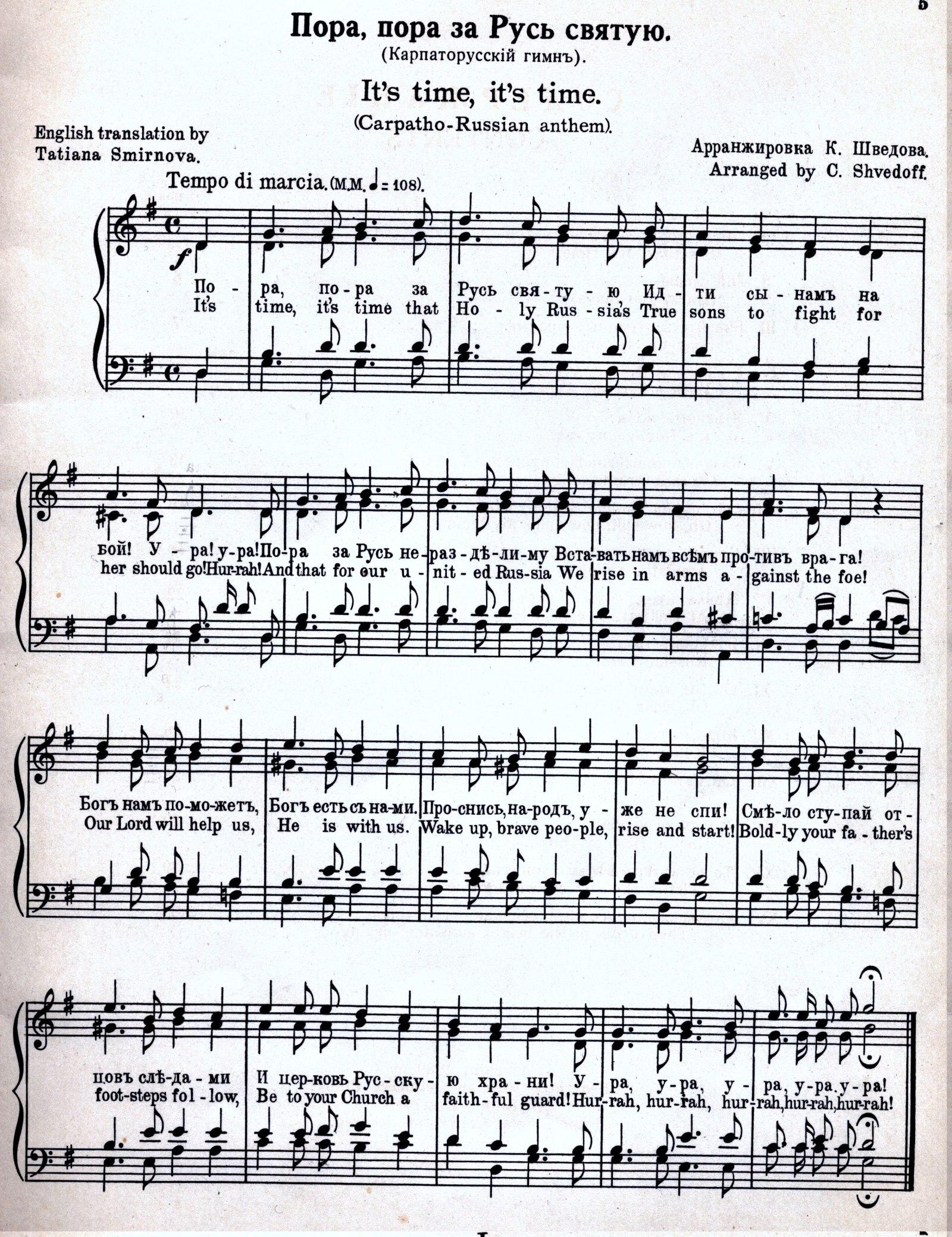 carpatho -russian anthem
