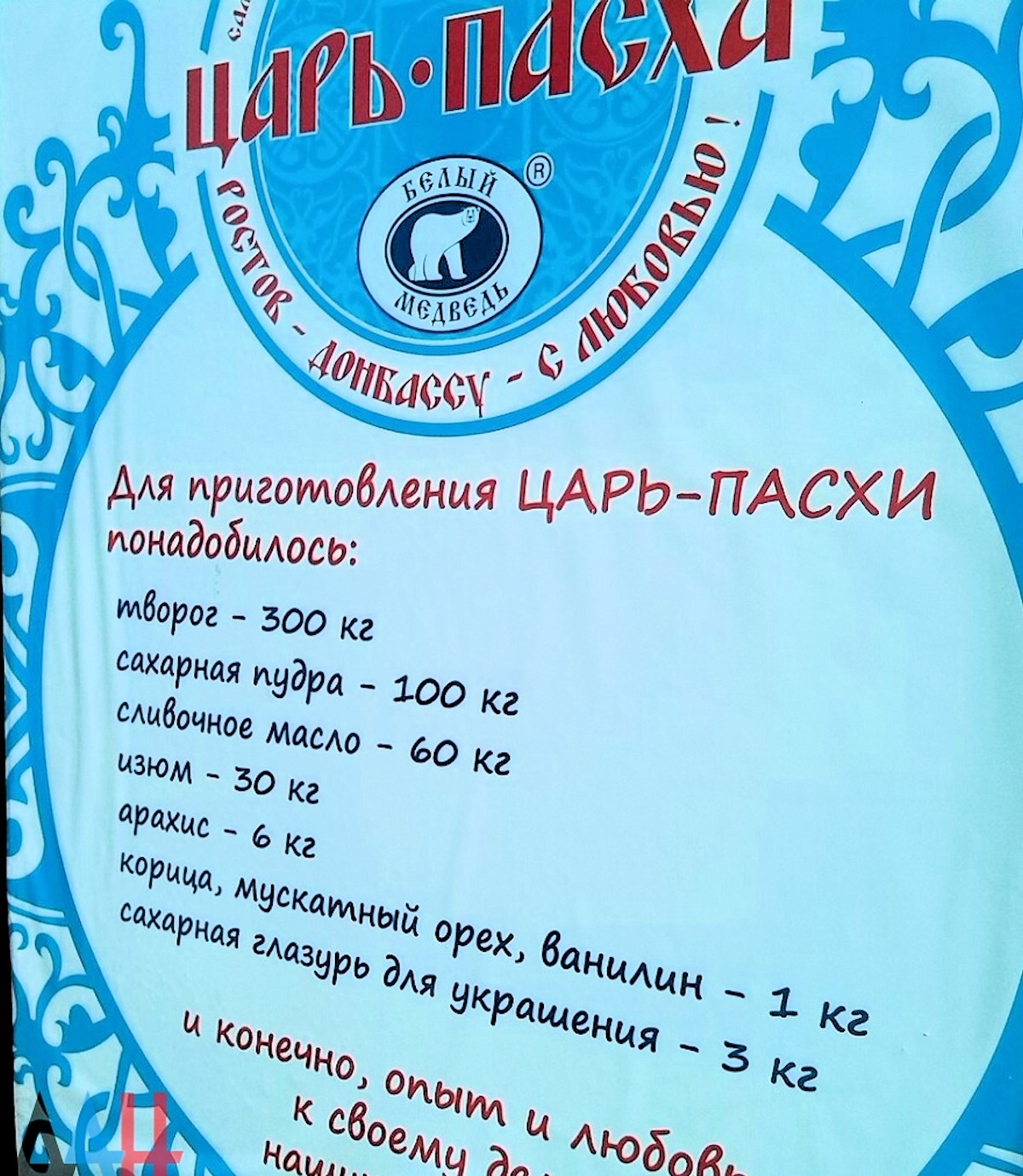 00 donetsk paskha 06. 12.04.15