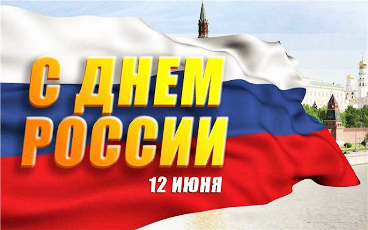 00 Russia Day. 01. 12.06.15