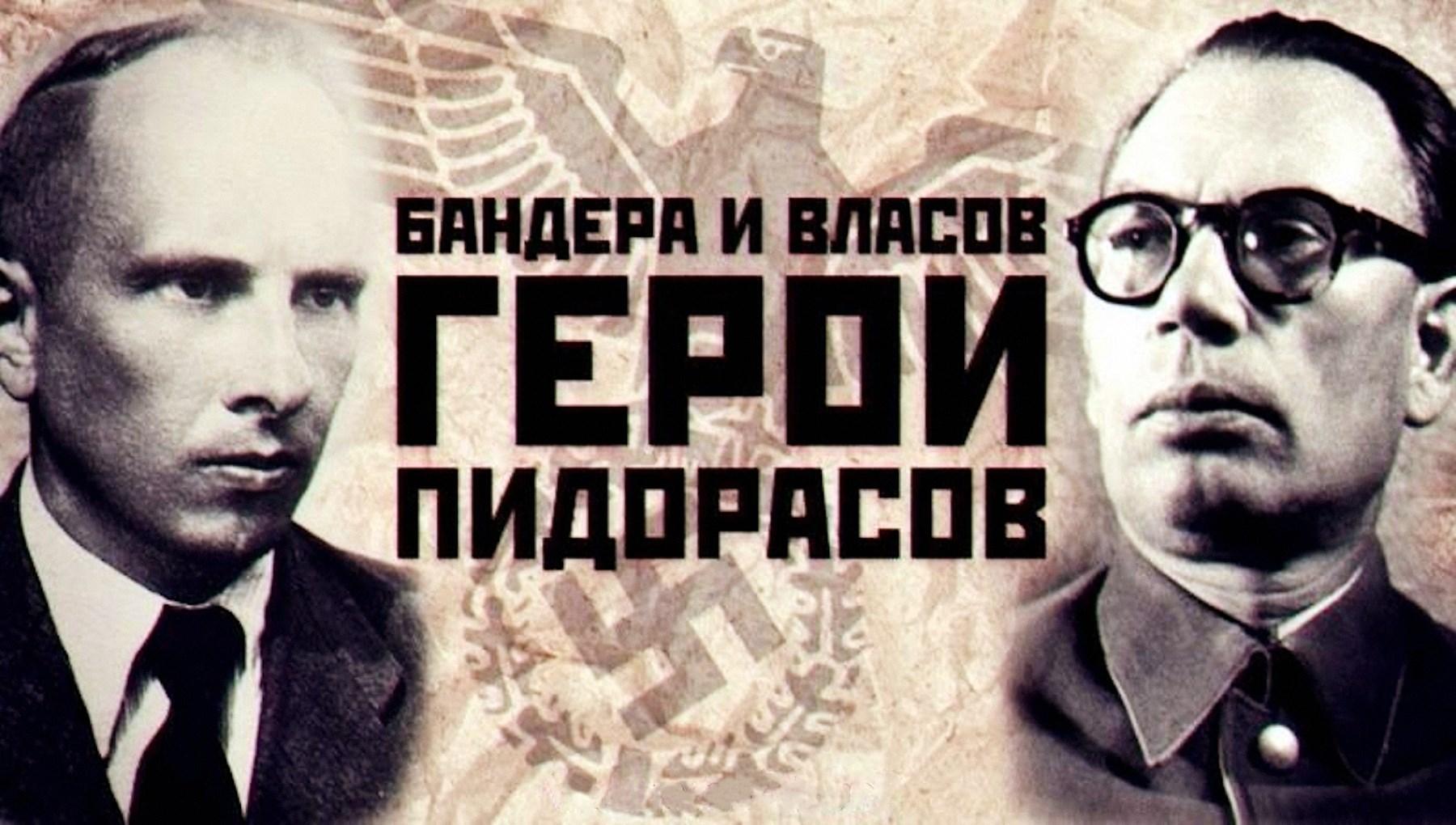 00 bandera and vlasov. 230715
