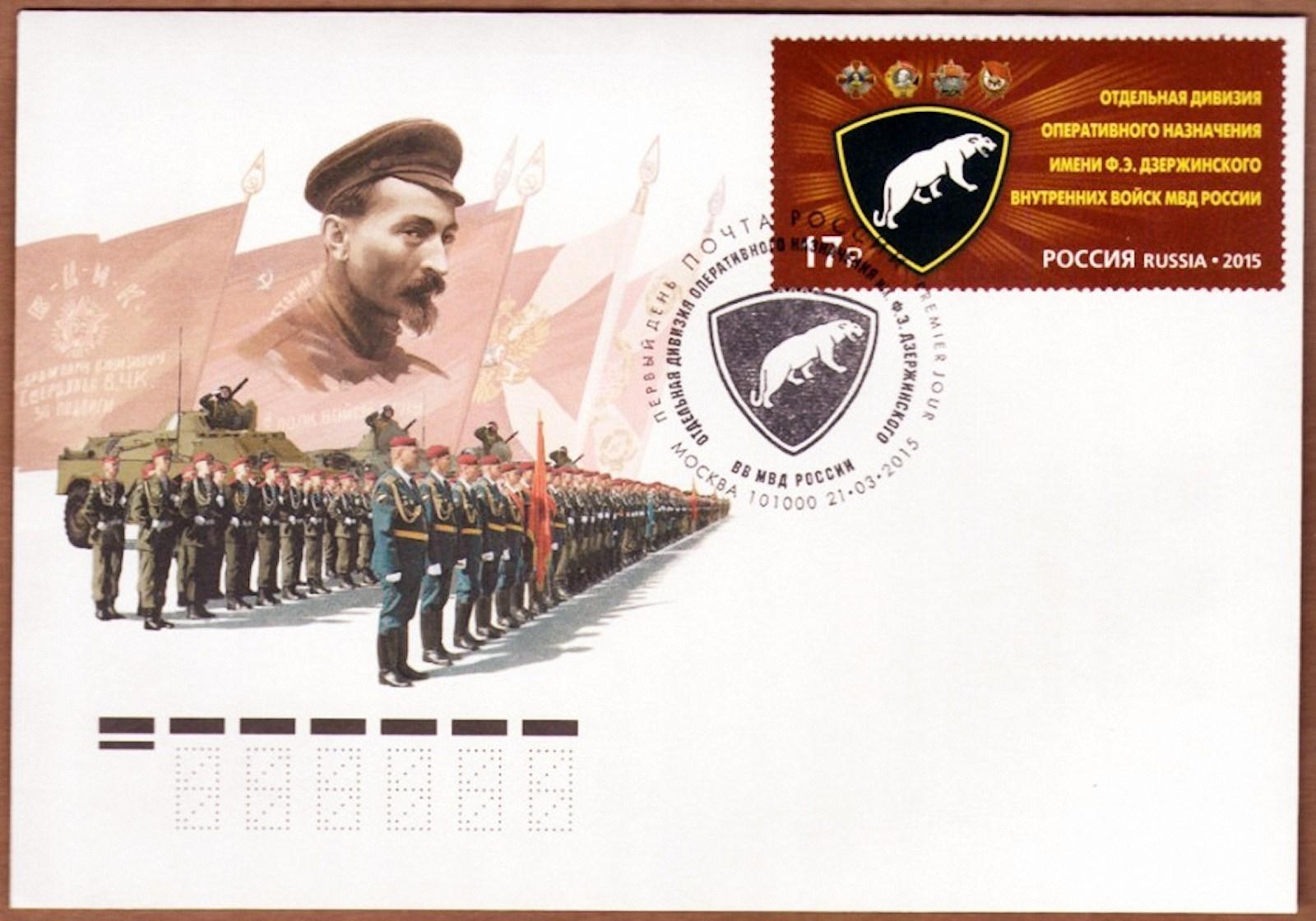 00 Dzerzhinsky division stamp 01. Russia. 140715