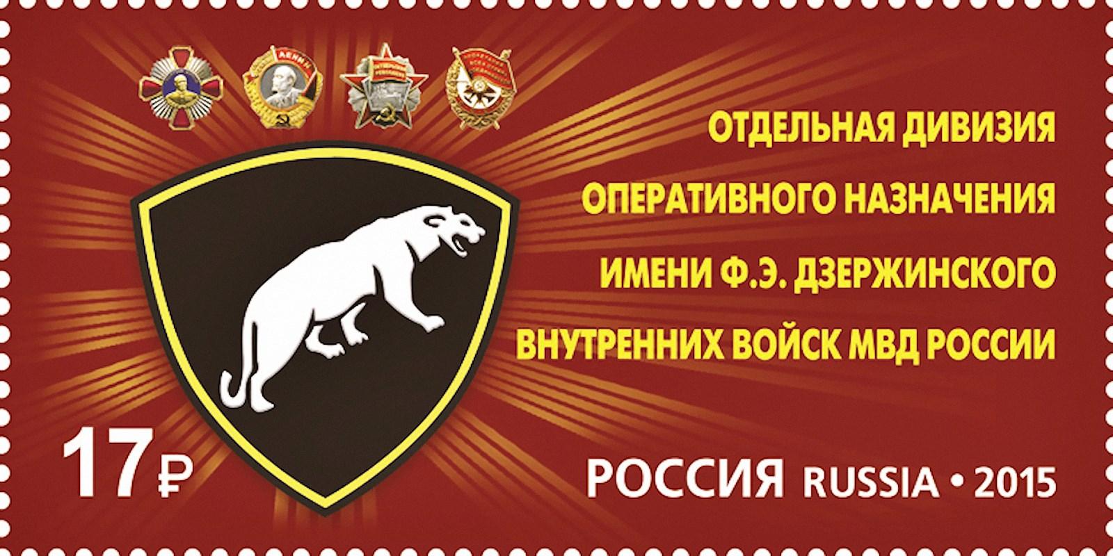 00 Dzerzhinsky division stamp. Russia. 140715